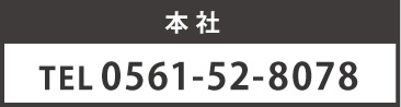本社:0561-52-8078