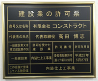 愛知県知事許可(般-27)第73232号