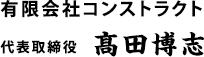 コンストラクト代表 髙田博志
